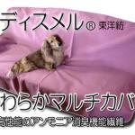 犬のおしっこ臭に強い!消臭効果・防水加工ありディスメル繊維のマットとは?
