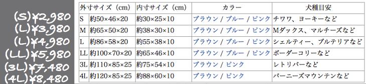 大型犬カドラー サイズ表