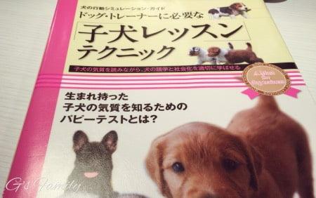 犬のトレーニング本