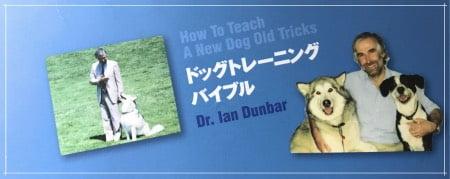 イアン・ダンバー博士のドッグトレーニングバイブル
