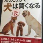 カリスマ訓練士と呼ばれる藤井聡の書籍[犬のしつけ参考本]たった5分で犬は賢くなる