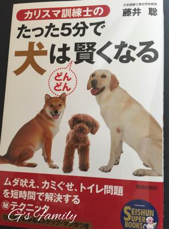 『カリスマ訓練士のたった5分で犬は賢くなる』著者:藤井聡