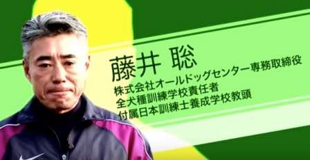 藤井聡 ドッグトレーニング