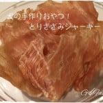 犬の手作りおやつ!砂肝ジャキー簡単レシピ