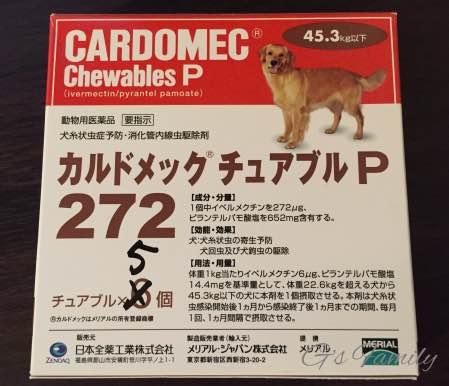 カルドメック チュアブルP272 フィラリア