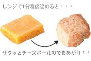 ヒマラヤチーズチップ 電子レンジ