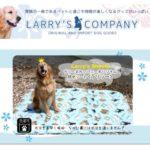 犬用マットのラリーズカンパニーの防水ラリシー