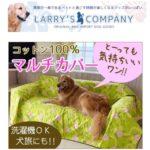 犬用マットのラリーズカンパニーのマルチカバー