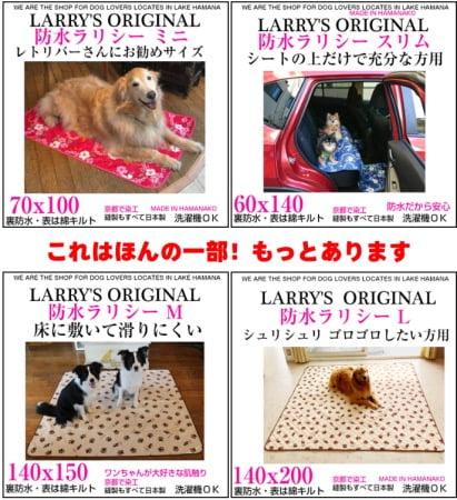 犬用マットのラリーズカンパニーの様々なサイズ