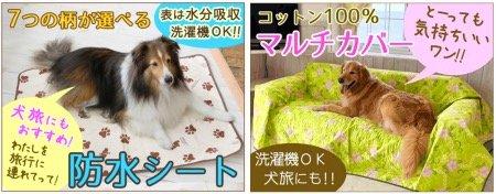 犬用マットのラリーズカンパニーの防水あり・防水なしマット