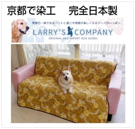犬用マットのラリーズカンパニーは日本製