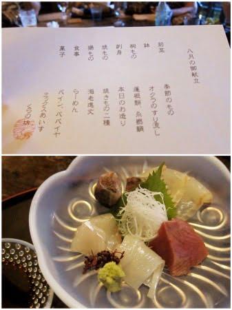 旬菜料理 くらの坊 四季の蔵