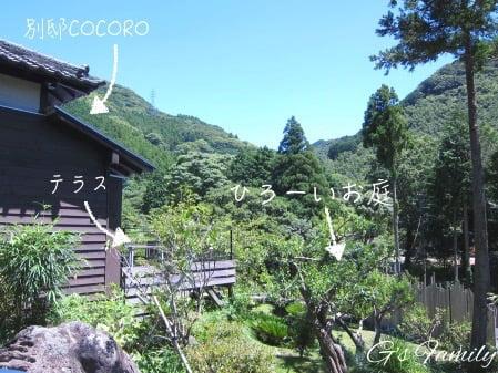 伊豆 四季の蔵 別邸こころ 庭