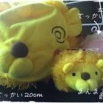 【ぬいぐるみおもちゃの修理】超でっかいズーズーフレンズ、ライオンの壊れた鈴を取り出す!