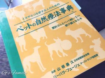 犬の食事書籍・ペットの自然療法辞典