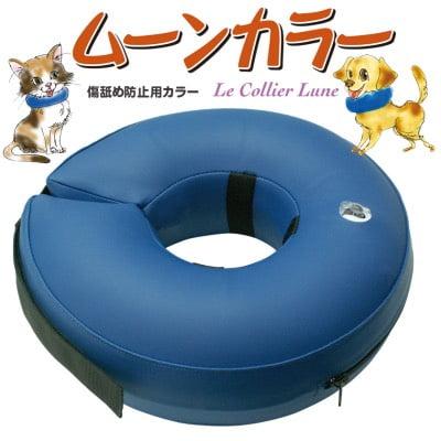 ムーンカラー(大型犬)