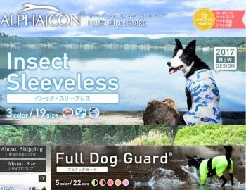 大型犬の洋服アルファアイコン