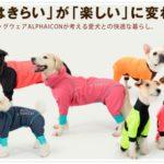 【大型犬のレインコート】日本製アルファアイコンで選ぶレインコート