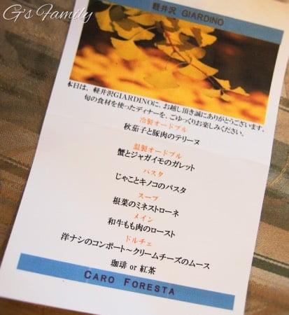 軽井沢ジャルディーノ宿泊ブログ2
