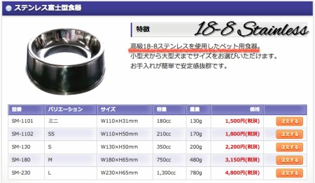 18-8stainless_foodbowl