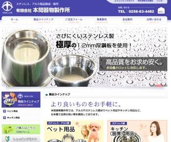 ペット用ステンレス食器日本製