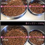 [大型犬の食器サイズ選び]何cmの食器にドッグフードがどれくらい入るの?