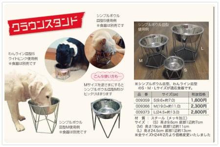 大型犬用食器スタンド