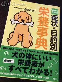 犬の手作りごはん本・須崎動物病院