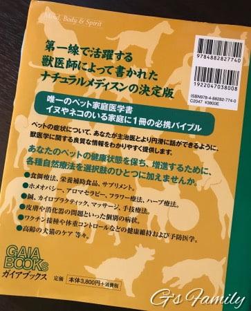ペットの自然療法辞典レビュー