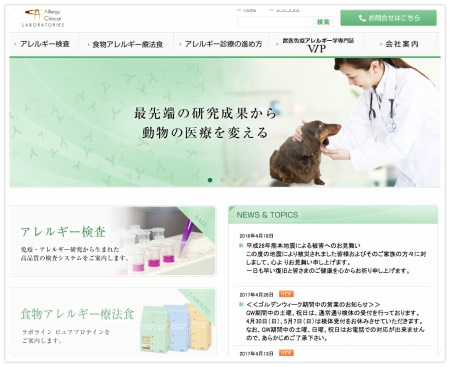 犬のアレルギー検査IgE検査