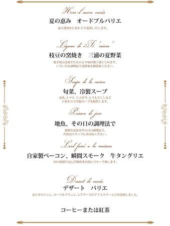 三浦海岸アレーナのディナーコース