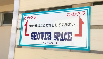 三浦海岸アレーナの外シャワー