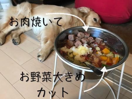 犬の手作りごはん食べたない時