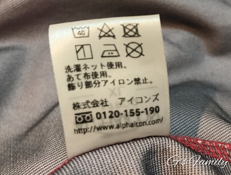 アルファアイコンのレインドッグガード洗濯方法