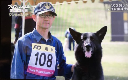 NHKプロフェッショナル仕事の流儀・犬訓練士・中村