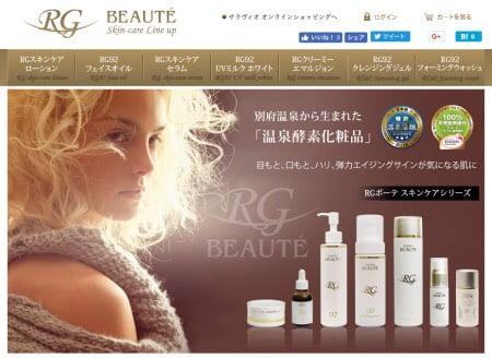 RG92サラヴィオ化粧品