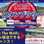 [カーロホテルのスタンプラリー]クラス・ザ・ウルフの宿泊が無料に【達成!】