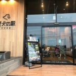 「愛犬の駅」伊豆高原にある愛犬家のための立寄りスポット[犬連れ旅行]