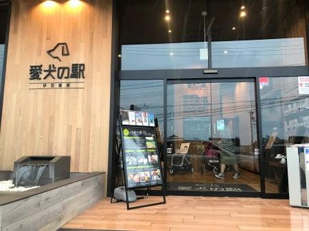 愛犬の駅伊豆高原