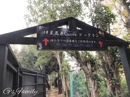 はんなり伊豆高原とクオーレのドッグラン