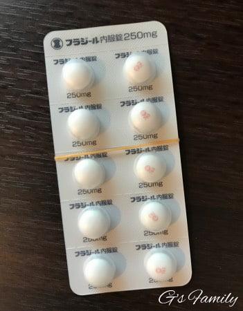抗生物質フラジール