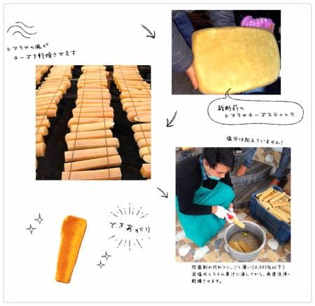 ヒマラヤチーズスティック(ヒマチー)