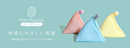 ベビーマグちゃん(犬用品のお洗濯)