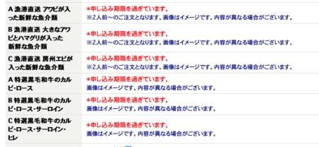THE CHIKURA UMI BASECAMPの食事注文