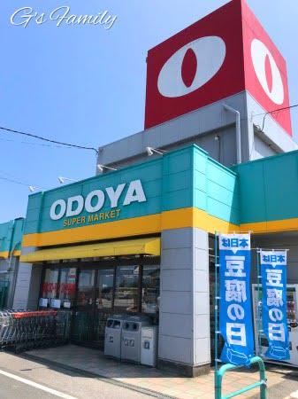 南房総市千倉のスーパーマーケット(おどや)