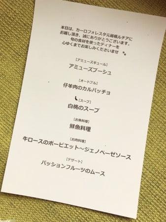 元箱根ルチアの夕食メニュー
