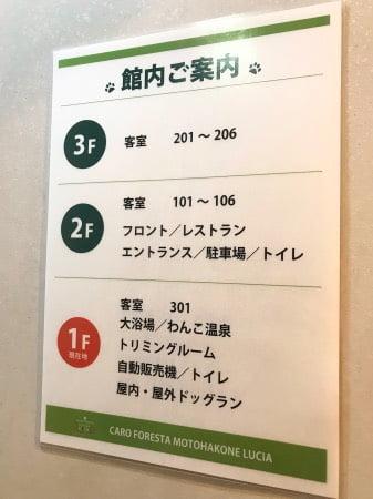 元箱根ルチアの大浴場