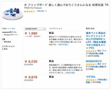 AmazonでのTRIXIEの取扱