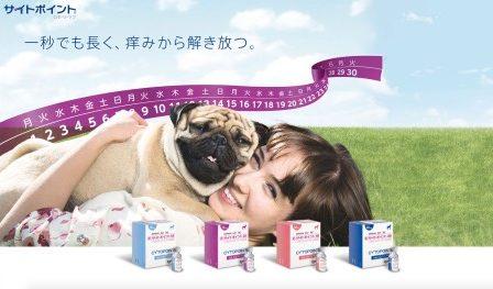 犬のアトピー性皮膚炎の薬「サイトポイント」について