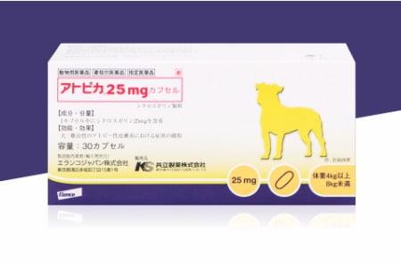 犬のアトピー性皮膚炎の薬(アトピカ)